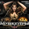 Мушкетеры 2012  (The Three Musketeers)